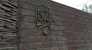 Вывеска на забор из кованных элементов